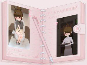アミちゃんの妄想日記 [RJ252603][8R4]
