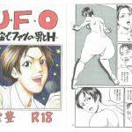 U・F・O~宇宙で・ファンの・男とH~ [RJ253944][豊堂]