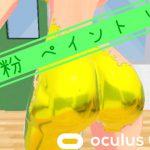 金粉 ペイント VR (Oculus Go版) [RJ254436][スプリンクラー [Frisky_Bishop]]