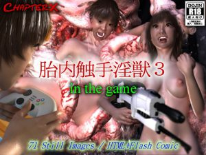 胎内触手淫獣3~in the game~ [RJ255083][ChapterX]