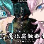 魔化腐蝕姫 4 [RJ255461][2カラット]