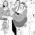 肥満化アプリ(女教師編) [RJ255835][ネコロンドル]
