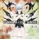 WORLD OF CURSE~第三話~ [RJ256004][林樹の森~ミツキノモリ~]
