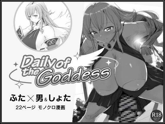 Daily of the Goddess [RJ256098][ピコピコサーベル]