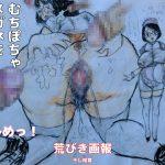 荒びき画報 [RJ256168][干し椎茸]