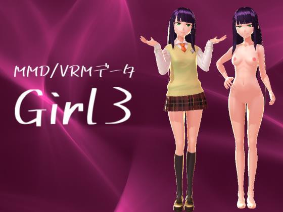 MMD/VRMデータ Girl3 [RJ256230][MoonCat]
