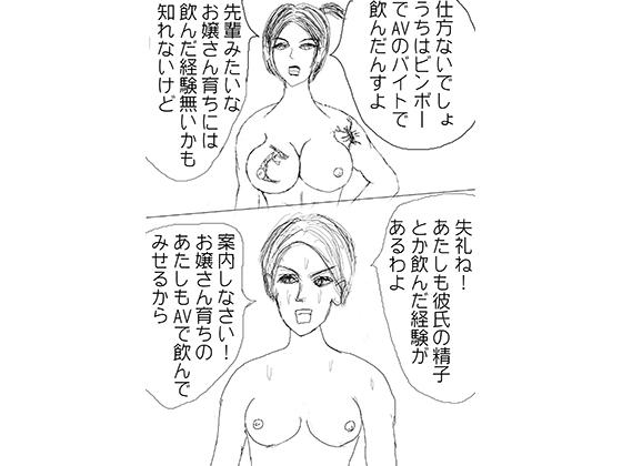 ごっくんMMA [RJ256328][拳]