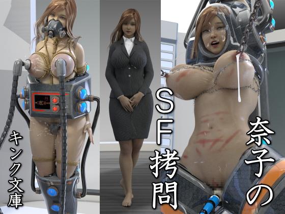 奈子のSF拷問 [RJ256439][キンク文庫]