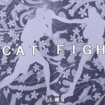 CATFIGHT [RJ256644][干し椎茸]
