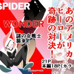スパイダー×ワンダー 謎の女戦士襲来! [RJ257001][ちくわ会]