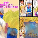 藍様が腹痛を起こして大便お漏らしするだけの漫画 [RJ257068][便意我慢研究会]