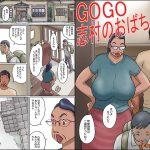 GOGO志村のおばちゃん [RJ257130][ぜんまいこうろぎ]
