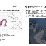 触手研究レポート 繁殖触手依存型危険種 [RJ257505][てるてるがーる]