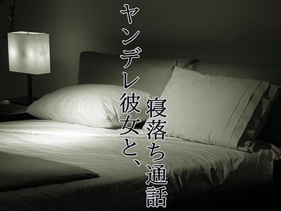 ヤンデレ彼女と寝落ち通話 [RJ257404][ELIXIR]