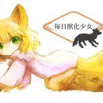 毎日獣化少女 [RJ258481][けもふわの森]