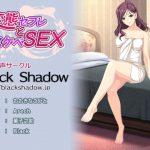 変態セフレとドスケベSEX [RJ259008][Black Shadow]