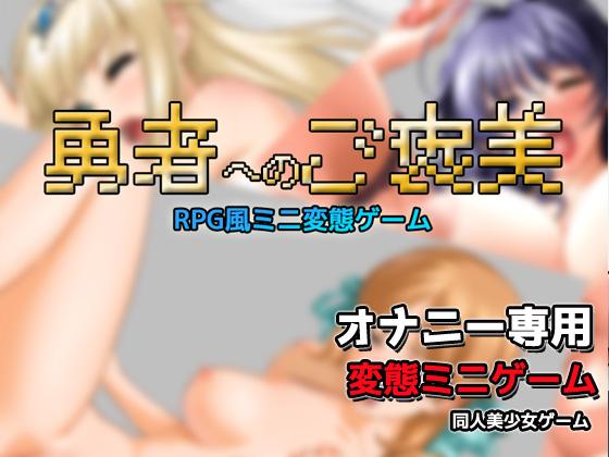 勇者のご褒美~卑猥RPG風ミニゲーム [RJ259115][同人美少女ゲーム]