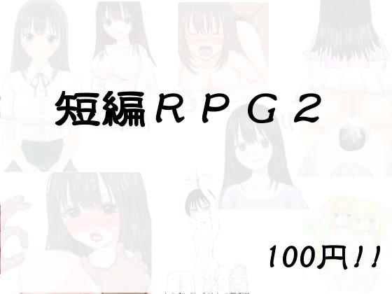 短編RPG2 [RJ259298][ねこまるぷっぷーらんど]