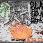 BLACKSOULS(中国語版) [RJ259844][イニミニマニモ?]