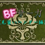 BFサーガ(見習いハンター編) [RJ213823][他力本願]