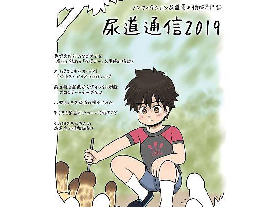 尿道通信2019 [RJ259249][尿道責め専門店]