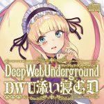 DWUちゃんバイノーラル添い寝CD DL版 [RJ260249][深層の令嬢]