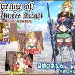 Revenge of Princess Knight 騎士団長ユリスの王都奪還作戦 [RJ260425][粘土人魚]