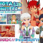 SHOTAxMONSTERS L2D vol.2 [RJ260726][砂糖加糖]