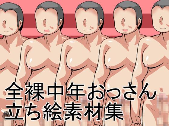 全裸中年おっさん立ち絵素材集 [RJ261775][素材部じゅうよんセンチメートル]