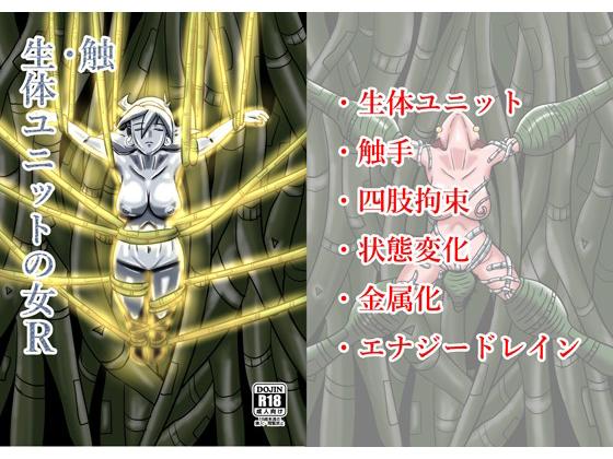 触・生体ユニットの女R [RJ261966][水球晶庭園]