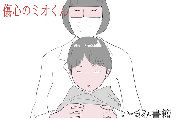 傷心のミオくん [RJ262033][いづみ書籍]