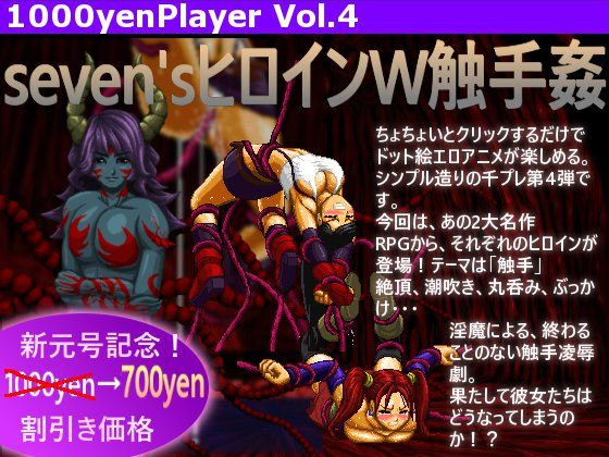 seven'sヒロインW触手姦 [RJ262129][1000yenPlayer]