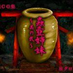 蟲壺姉妹~其の弐~ [RJ262540][Evolution]