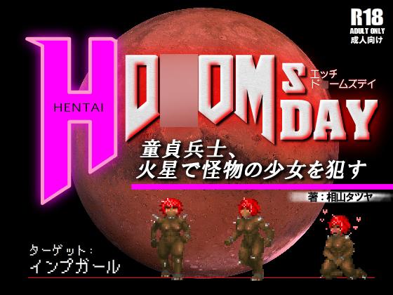 H-D●OMSDAY ~童貞兵士、火星で怪物の少女を犯す~ [RJ262791][ガンスミス・アイヤマ]