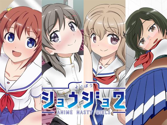 Anime Nasty Girls 2 [RJ263041][YT活動]