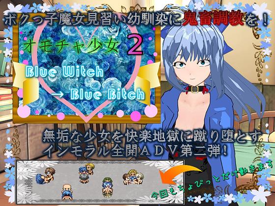 オモチャ少女2 Blue Witch→Blue Bitch [RJ263090][唐揚げトマト]