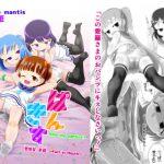 ぱんきす~Kiss my panties!!~ [RJ263270][Little mantis]