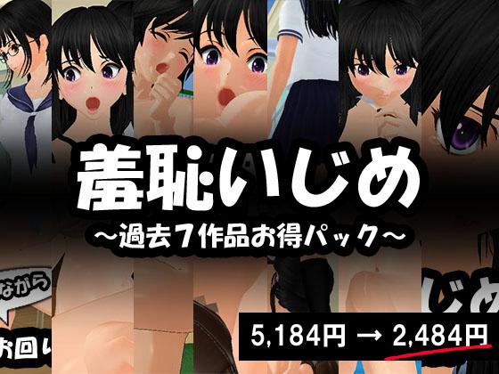 羞恥いじめ ~過去7作品お得パック~ [RJ263578][羞恥クラブ・真]