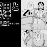 沼田と島津 人妻が庭でひとりプールに入っているところを目撃した不良たち [RJ263782][maple号]
