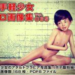 お手軽少女エロ画像集Vol.065 [RJ264236][ポザ孕]