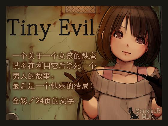 Tiny Evil【中国語版】 [RJ264357][MonsieuR]