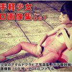 お手軽少女エロ画像集Vol.067 [RJ264418][ポザ孕]