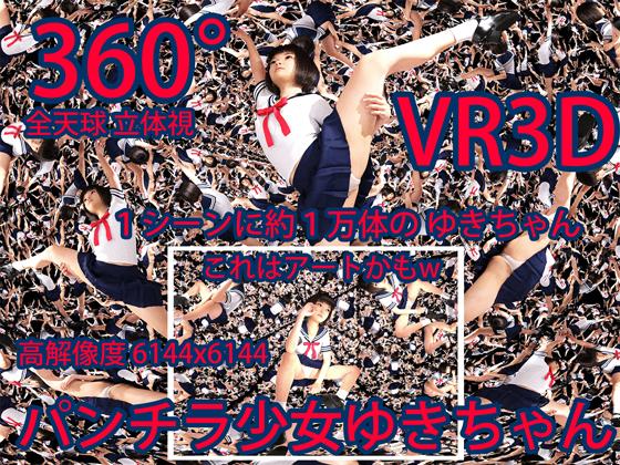 パンチラ少女ゆきちゃん 360°VR3D [RJ264527][HeiseiOwata]