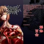 Dismantled Girl ~LIFE WITH YOU~ [RJ264614][MOTSUWO GRIND WORKS]