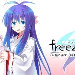 freeze氷結の巫女-桜春雪-ver.1.02 [RJ264643][きのこの隠し部屋]