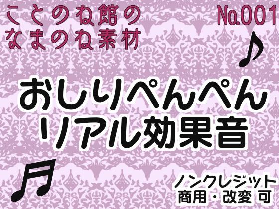 【生ノ音素材001】おしりぺんぺんリアル効果音 [RJ264866][ことのね館]