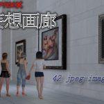 妄想画廊 [RJ264934][ChapterX]