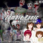ゾンビパニック zombie panic 衝撃の防犯カメラ画像 [RJ265085][絵喜祭人]