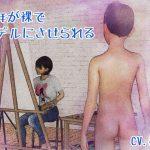 少年が裸でモデルをさせられる [RJ265104][はだかんぼ]