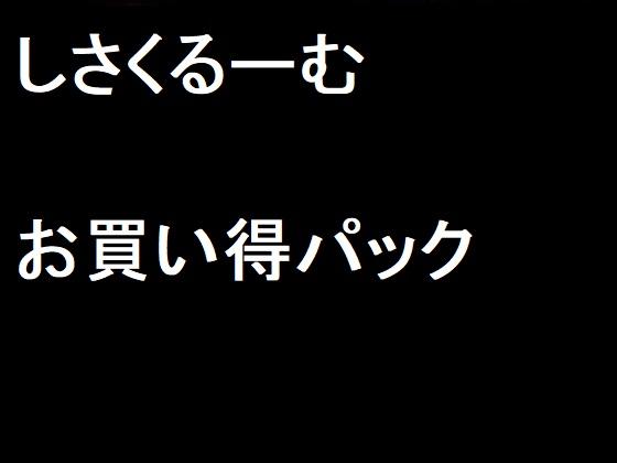 お得パック第二弾 [RJ265116][シサクルーム]